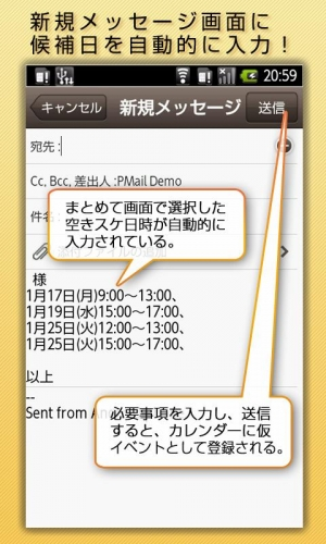Androidアプリ「Promise Mail For マイスマカレンダー」のスクリーンショット 4枚目