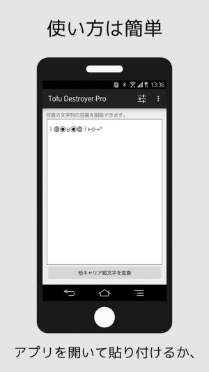 Androidアプリ「顔文字の文字化けを解消! - Tofu Destroyer」のスクリーンショット 3枚目