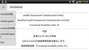 Androidアプリ「iHAQMHAQ」のスクリーンショット 3枚目