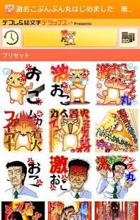 Androidアプリ「ぜんぶ無料『激おこぷんぷん丸スタンプ』」のスクリーンショット 1枚目
