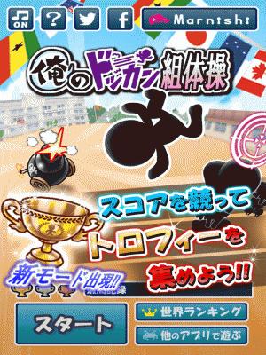 Androidアプリ「俺のドッカン組体操」のスクリーンショット 5枚目