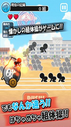 Androidアプリ「俺のドッカン組体操」のスクリーンショット 1枚目