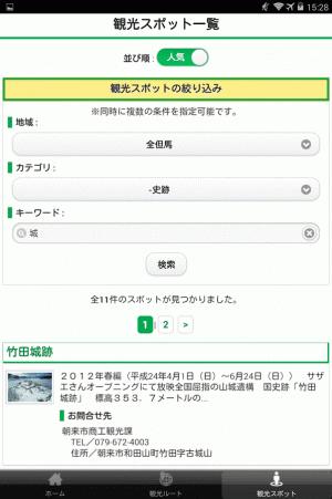 Androidアプリ「たじままいなび」のスクリーンショット 5枚目