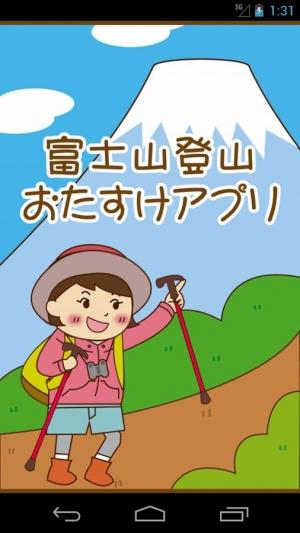 Androidアプリ「富士山登山おたすけアプリ」のスクリーンショット 1枚目