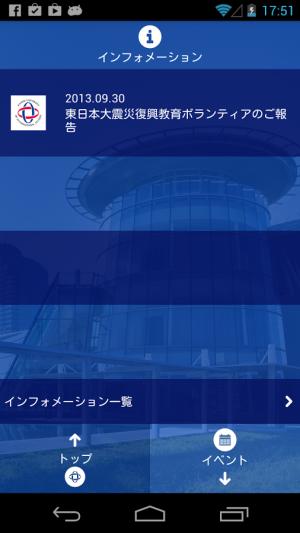 Androidアプリ「神田外語大学スマートフォンアプリ」のスクリーンショット 4枚目