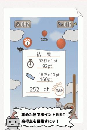Androidアプリ「にゃんこばるーん」のスクリーンショット 3枚目