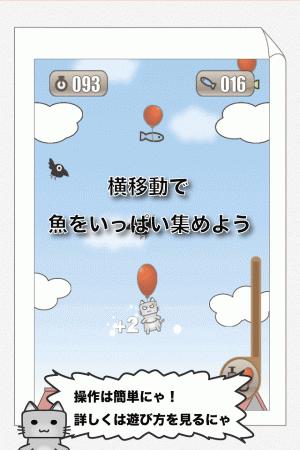 Androidアプリ「にゃんこばるーん」のスクリーンショット 2枚目