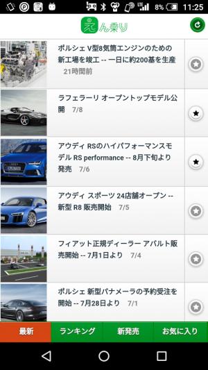 Androidアプリ「えん乗り」のスクリーンショット 1枚目