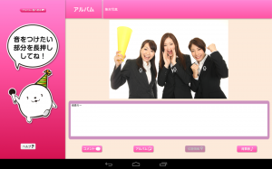 Androidアプリ「よせ音」のスクリーンショット 5枚目
