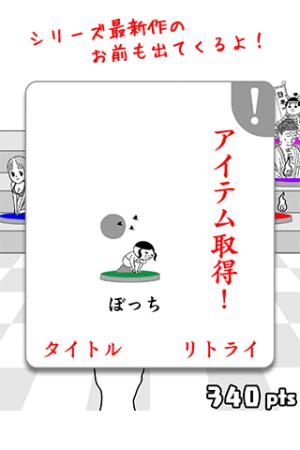 Androidアプリ「占いバキューン! 空気読み。編」のスクリーンショット 5枚目