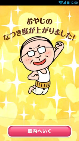 Androidアプリ「車の妖精 ドライブおやじ」のスクリーンショット 5枚目