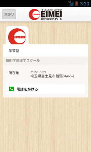 Androidアプリ「穎明学院」のスクリーンショット 3枚目