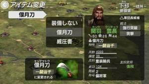 Androidアプリ「三國志戦記」のスクリーンショット 4枚目