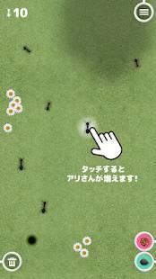 Androidアプリ「ありさん大冒険 みんな遊べる無料アプリ」のスクリーンショット 3枚目