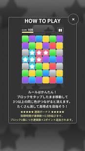 Androidアプリ「Puzzline」のスクリーンショット 5枚目