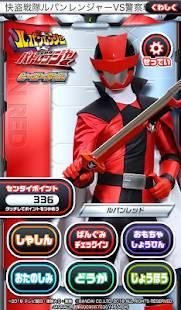 Androidアプリ「ヒーロータイム 快盗戦隊ルパンレンジャー VS 警察戦隊パトレンジャー」のスクリーンショット 1枚目