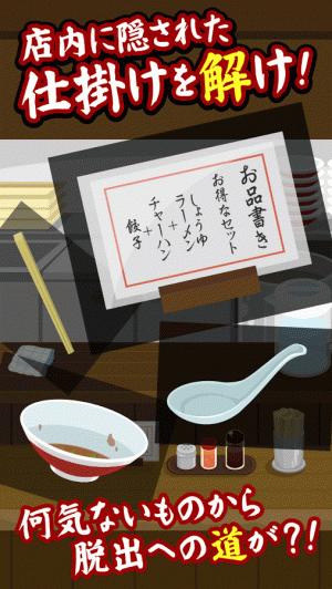 Androidアプリ「脱出ゲーム ラーメン屋」のスクリーンショット 2枚目