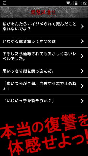 Androidアプリ「【閲覧注意】怖い復讐by2ちゃんねる(2ch)都市伝説なし」のスクリーンショット 3枚目