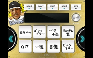Androidアプリ「阿藤快の元気が出るラップ」のスクリーンショット 3枚目