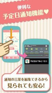 Androidアプリ「かわいい♥︎生理日予測・排卵日計算【セレネカレンダー】は無料」のスクリーンショット 2枚目