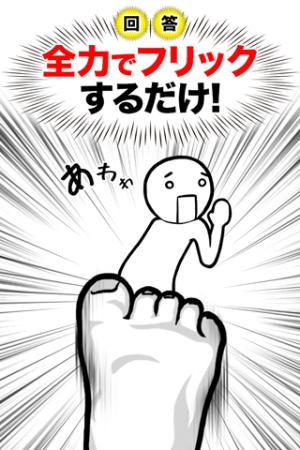 Androidアプリ「もっと田中にタイキック」のスクリーンショット 2枚目