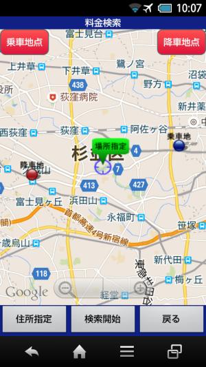 Androidアプリ「すまほde東都タクシー~東京で手軽にタクシー配車なら~」のスクリーンショット 5枚目