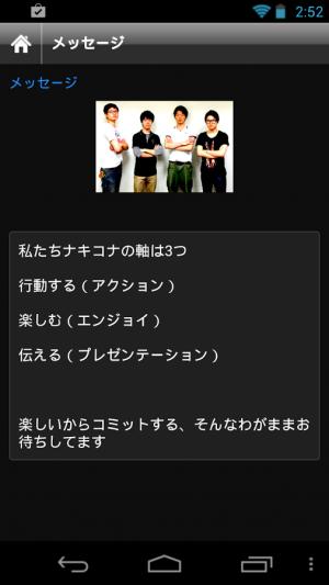 Androidアプリ「ナキコナ」のスクリーンショット 4枚目