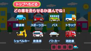 Androidアプリ「親子で遊ぼう! くるまdeブーブー!」のスクリーンショット 5枚目