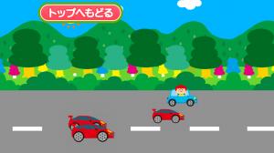 Androidアプリ「親子で遊ぼう! くるまdeブーブー!」のスクリーンショット 1枚目