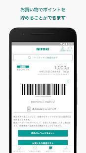 Androidアプリ「ニトリアプリ」のスクリーンショット 2枚目