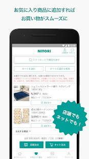 Androidアプリ「ニトリアプリ」のスクリーンショット 4枚目