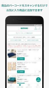 Androidアプリ「ニトリアプリ」のスクリーンショット 3枚目