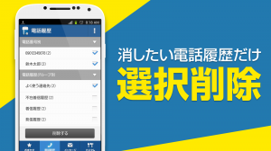 Androidアプリ「履歴を消去・キャッシュや履歴を一括削除」のスクリーンショット 2枚目