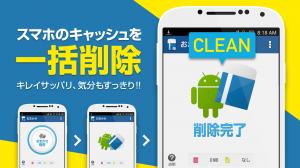 Androidアプリ「履歴を消去・キャッシュや履歴を一括削除」のスクリーンショット 1枚目