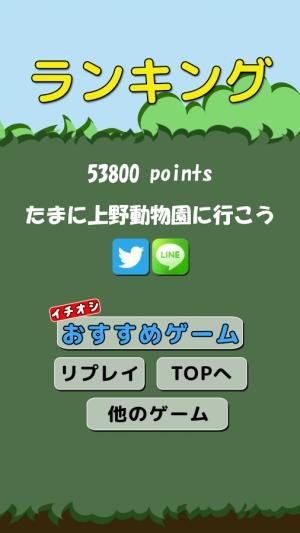 Androidアプリ「さわって!アニマル」のスクリーンショット 5枚目