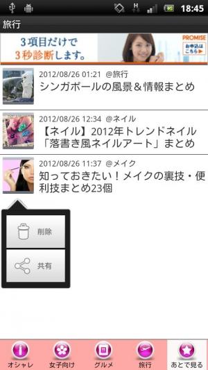 Androidアプリ「Girlsまとめ」のスクリーンショット 3枚目