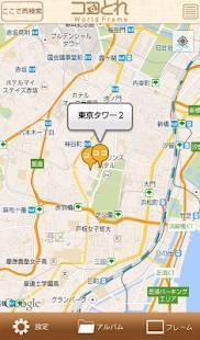 Androidアプリ「ココとれ~WorldFrame~」のスクリーンショット 1枚目