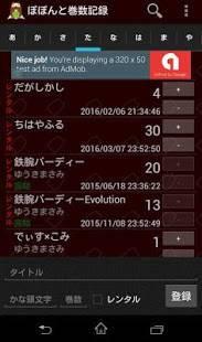 Androidアプリ「ぽぽんと巻数記録【本マンガDVDの巻数管理、ど忘れ防止に】」のスクリーンショット 2枚目