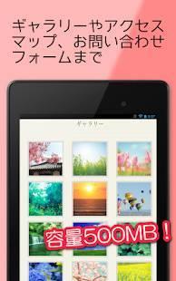 Androidアプリ「ブログもネットショップも!『ホームページ作成アプリ』」のスクリーンショット 5枚目