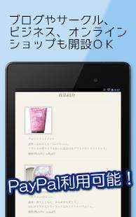 Androidアプリ「ブログもネットショップも!『ホームページ作成アプリ』」のスクリーンショット 4枚目