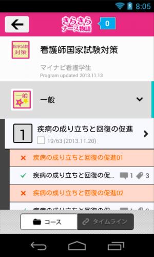 Androidアプリ「マイナビ看護学生きらきらナース物語」のスクリーンショット 1枚目