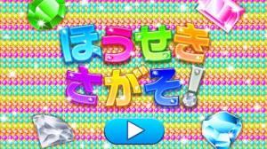 Androidアプリ「キラキラかわいい宝石を楽しく覚えるキッズ向け知育アプリゲーム」のスクリーンショット 1枚目