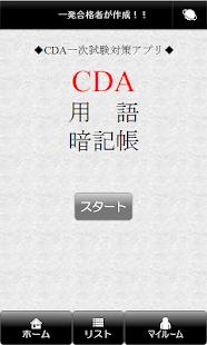 Androidアプリ「CDA用語暗記帳」のスクリーンショット 1枚目