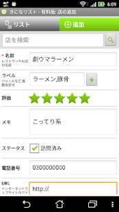 Androidアプリ「きになリスト」のスクリーンショット 2枚目
