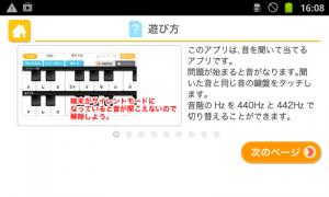 Androidアプリ「音感トレーニング(あそんでまなぶ!シリーズ)」のスクリーンショット 3枚目