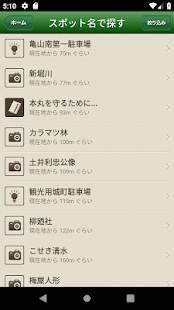 Androidアプリ「越前おおの観光ナビゲーション 結なび」のスクリーンショット 4枚目