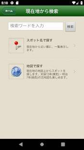 Androidアプリ「越前おおの観光ナビゲーション 結なび」のスクリーンショット 3枚目
