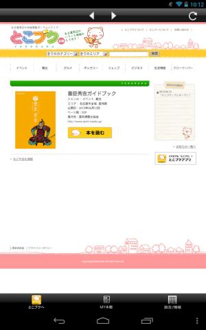 Androidアプリ「とこブク」のスクリーンショット 3枚目