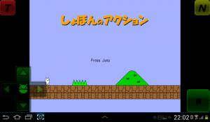 Androidアプリ「Syobon Action」のスクリーンショット 5枚目