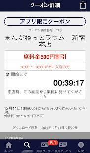 Androidアプリ「アイ・カフェグループ公式アプリ」のスクリーンショット 3枚目